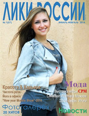 """Images of Russia""(TM) №1/2014"