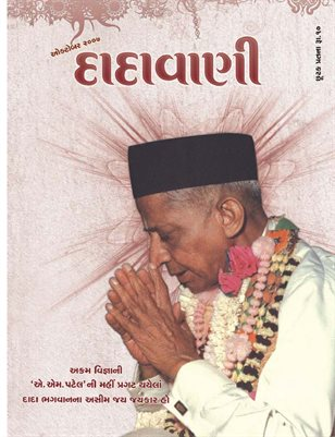 Enlighten Your Life Through Selfless Service (Gujarati Dadavani October-2007)