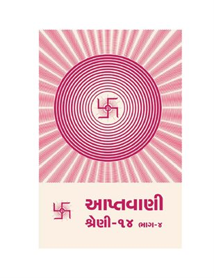 Aptavani-14 Part-4 (In Gujarati) (Part 1)