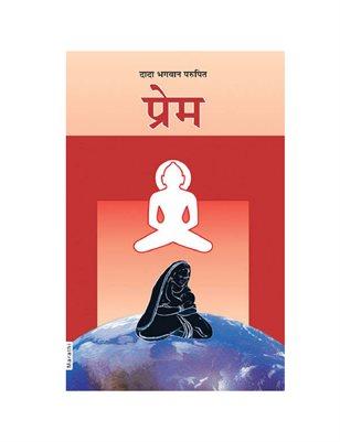 Non-Violence: Ahimsa (In Marathi)