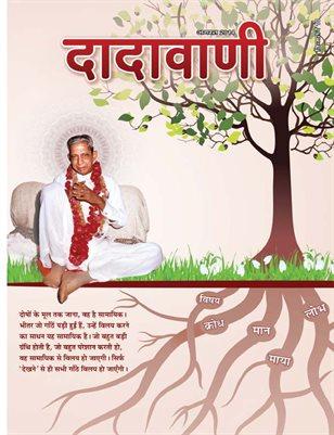 One Becomes 'Tuberless' With Samayik-Pratikraman (Hindi Dadavani August-2014)