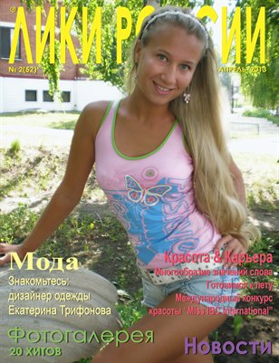 "Magazine ""Images of Russia""(TM) №2/2013"