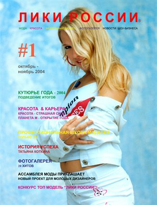 """Images of Russia""™ №1/2004"