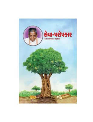 Right Understanding To Helping Others: Benevolence (In Gujarati)