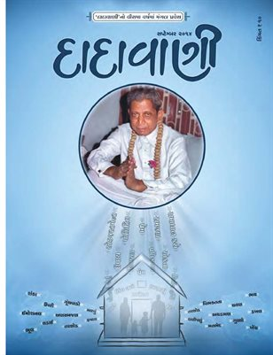 The Art of Eliminating Clashes in the Home (Gujarati Dadavani September-2014)