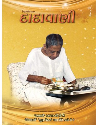 Awareness of the food and the eater (Gujarati Dadavani february-2011)