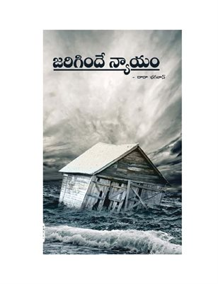Whatever Has Happened Is Justice (In Telugu)