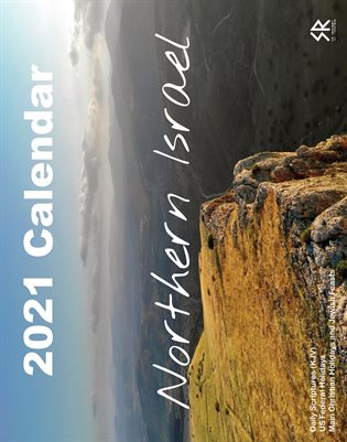 2021 Calendar Northern Israel (KJV)