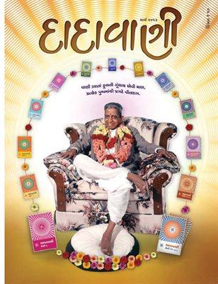 Aptavani of the Aptapurush, beneficial for the Self and the non-Self (Gujarati Dadavani March-2013)