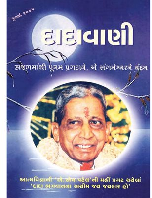 Fearlessness at the time of Death! (Gujarati Dadavani July-2005)