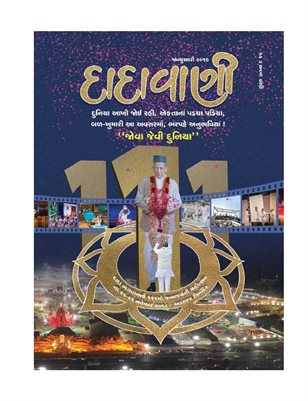 Understanding of Brahmacharya Woven in Aptasutras (Guj. Dadavani January-2019)