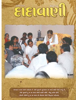 Unique events in the life of Gnani Purush Dadashri (Gujarati Dadavani july-2011)