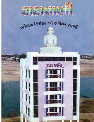 Have the inner intent for salvation of the world (Gujarati Dadavani December-1999)