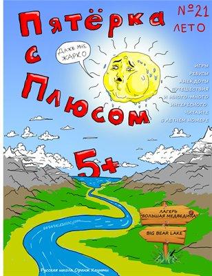 Пятерка с плюсом, №21 - Лето 2015