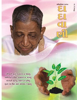 You have protected the mistakes by defending them (Gujarati Dadavani October-2010)