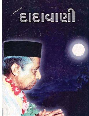 Pratikraman to get free from bondages! (Gujarati Dadavani August-2002)
