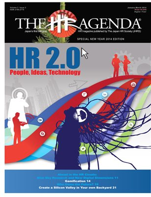 Advanced HR: People, Ideas, Technology