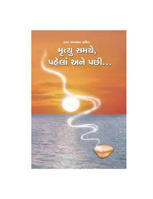 Death: Before, During & After...: What happens when you Die (In Gujarati)