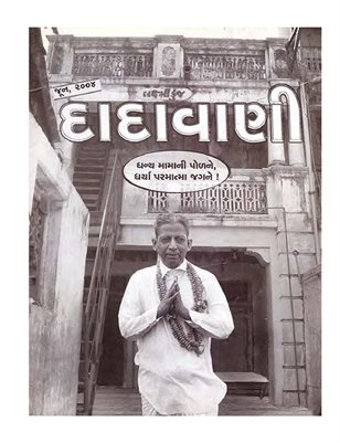 Blessed is Mamani Pol, that gave God to the World! (Gujarati Dadavani June-2004)