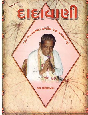 Causes of Differences, Solve, Prevent! (Gujarati Dadavani June-2002)