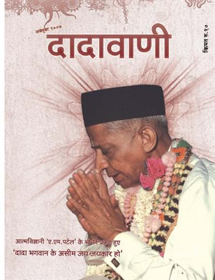 Enlighten Your Life Through Selfless Service (Hindi Dadavani October-2007)