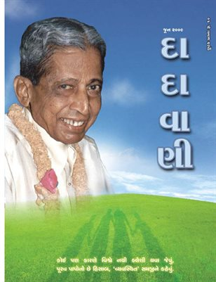 Elimination of conflict is the prime component of liberation (Gujarati Dadavani June-2009)