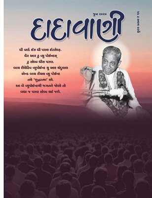Established Awareness of the Pure Soul Is Attained Through Grace of the Gnani (Guj. Dadavani June-2020)