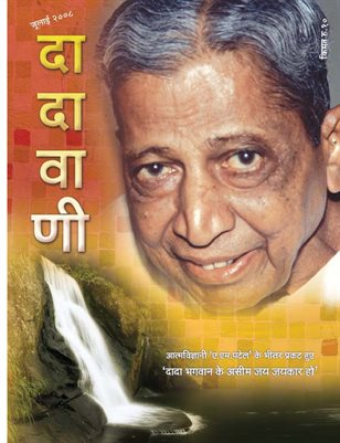 Compassion of the Gnani Purush (Hindi Dadavani July-2008)