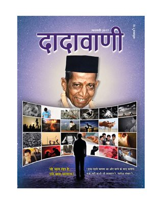 If you 'Die While Living', Then You Will Never Have to die Again (Hindi Dadavani Feb-2017)
