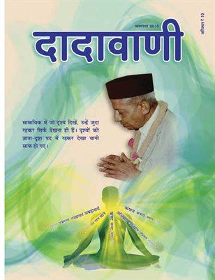 The Various Kinds of Samayik (Hindi Dadavani August-2015)