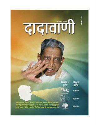 A Vast Spectrum of Understanding Regarding Samayik (Hindi Dadavani Aug-2016)