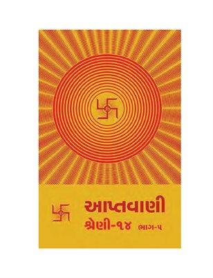 Aptavani-14 Part-5 (In Gujarati) (Part 2)