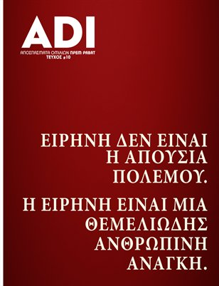 ADI – Τεύχος #10