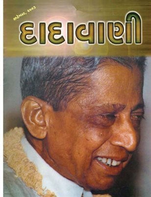 Form of Principles through Spirituality's Vision (Gujarati Dadavani September-2003)