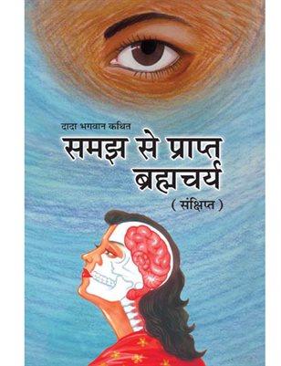 Brahmacharya (Abr.) (In Hindi)