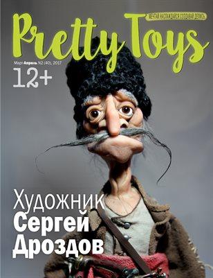 Русский Pretty Toys №2 (40), 2017