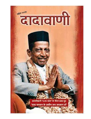 The Seeker of the goal of moksha (Hindi Dadavani April-2007)