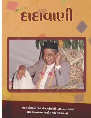 You Must Not Protect the Ego, the Prakruti (Gujarati Dadavani September-2007)