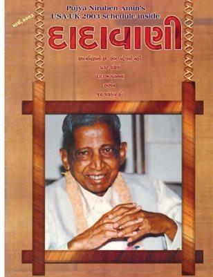 Against Contradictory Beliefs! (Gujarati Dadavani March-2003)