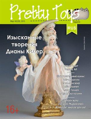 Русский Pretty Toys №2(28), 2015