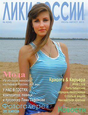"Magazine ""Images of Russia""(TM) №4/2013"