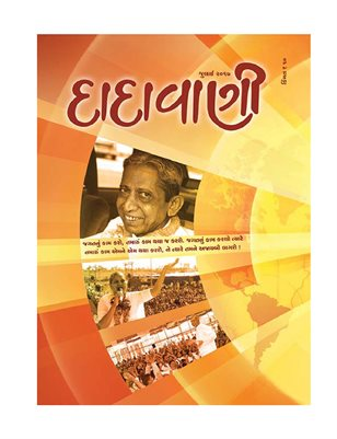 Salvation of the World Encompasses the Salvation of the Self (Gujarati Dadavani July-2017)