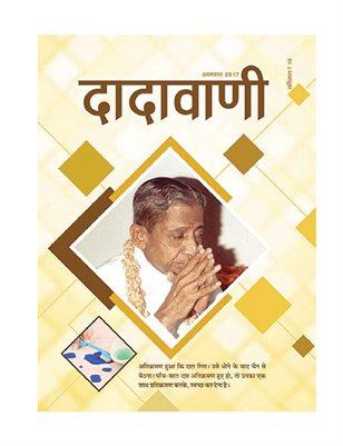 Understanding the Principle of Pratikraman (Hindi Dadavani Aug-2017)