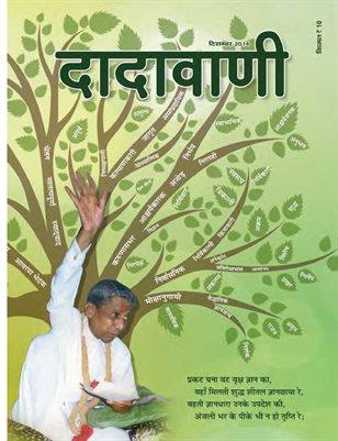 Wow! The Spectacular Speech of the Gnani Purush! (Hindi Dadavani December-2014)