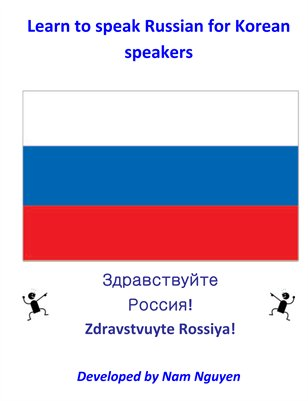 Learn to Speak Russian for Korean Speakers