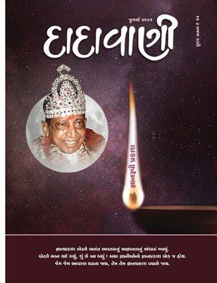 A Gnani Purush Like This Is Indeed My Pure Soul (Guj. Dadavani July-2021)