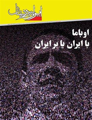 اوباما با ایران یا بر ایران
