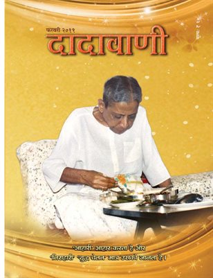 Awareness of the food and the eater (Hindi Dadavani february-2011)