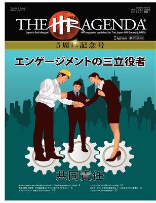 エンゲージメントの三立役者: 共同責任