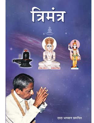 Trimantra (In Hindi)